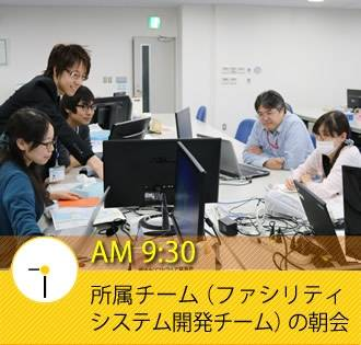 AM9:30 所属チーム(ファシリティシステム開発チーム)の朝会