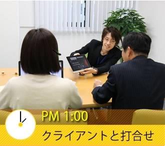 PM1:00 クライアントと打合せ