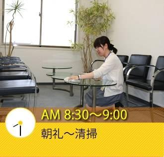 AM 8:30〜9:00 朝礼〜清掃