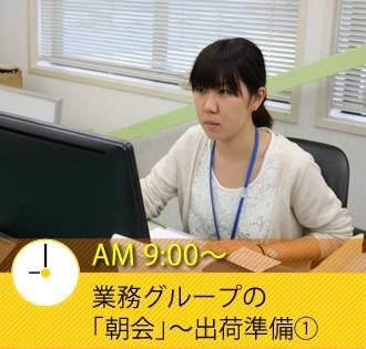 AM 9:00〜 業務グループの「朝会」〜出荷準備�@