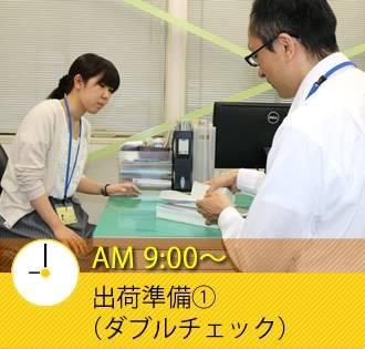 AM 9:00〜 出荷準備�@(ダブルチェック)