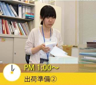 PM 1:00〜 出荷準備�A