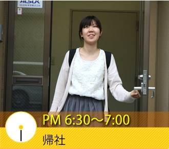 PM 6:30〜7:00 帰社