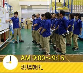 AM9:00〜9:15 現場朝礼