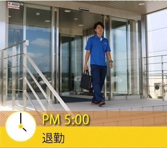 PM 5:00 退勤