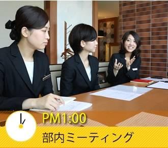 PM1:00 部内ミーティング