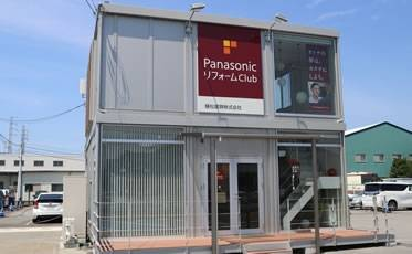 静岡県東部で唯一のPanasonicリフォームClubを運営しています