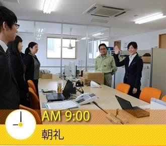 AM9:00 朝礼