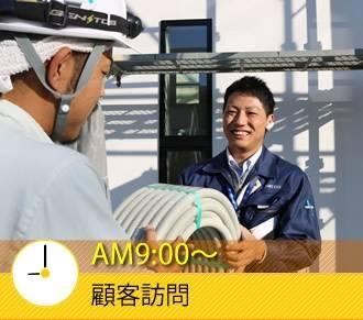 AM9:00〜 建築現場へ配達〜帰社後昼食