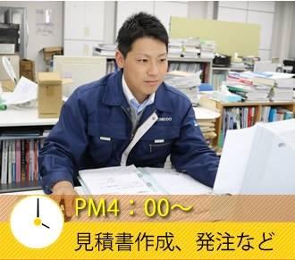 PM4:00〜 見積書作成、発注など