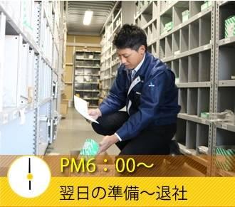 PM6:00〜 翌日の準備〜退社