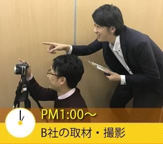 PM1:00〜 B社の取材・撮影