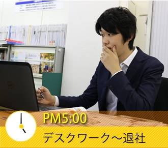 PM5:00 デスクワーク〜退社