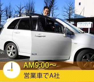 AM9:00〜 営業車でA社へ