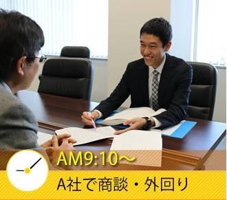 AM9:10〜 A社で商談・外回り