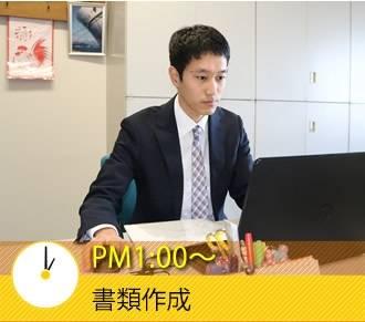 PM1:00〜 書類作成