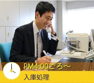 PM4:00ごろ〜 入庫処理