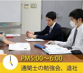 PM5:00〜6:00 通関士の勉強会、退社