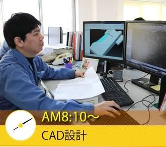 AM8:10〜 CAD設計