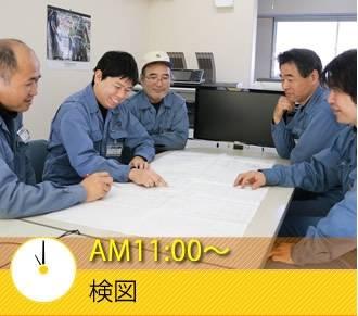 AM11:00〜 検図