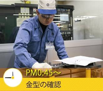 PM0:45〜 金型の確認