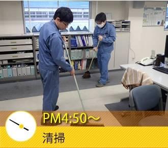 PM4:50〜 清掃