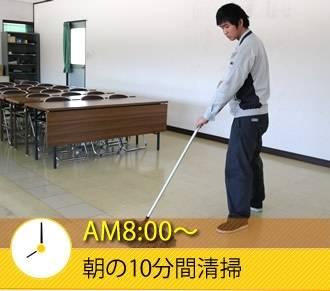 AM8:00〜 朝の10分間清掃