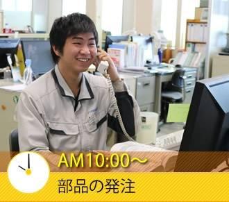 AM10:00〜 部品の発注