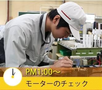 PM1:00〜 モーターのチェック