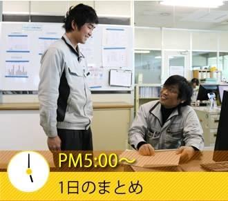 PM5:00〜 1日のまとめ