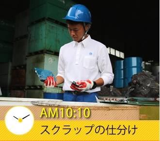 AM10:10 スクラップの仕分け