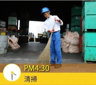 PM4:30 清掃