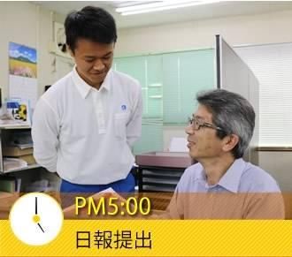 PM5:00 日報提出
