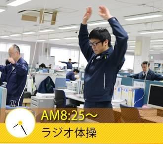 AM8:25〜 ラジオ体操