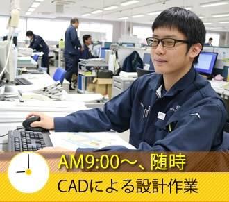 AM9:00〜、随時 CADによる設計作業