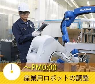 〜PM0:00 産業用ロボットの調整