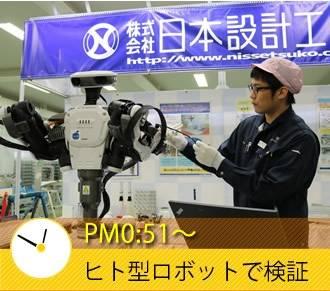 PM0:51〜 ヒト型ロボットで検証