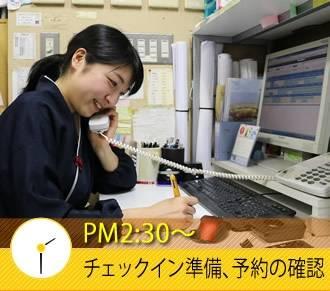 PM2:30〜 チェックイン準備、予約の確認