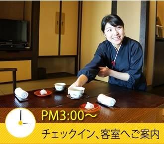 PM3:00〜 チェックイン、客室へご案内