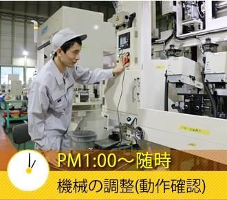 PM1:00〜随時 機械の調整(動作確認)