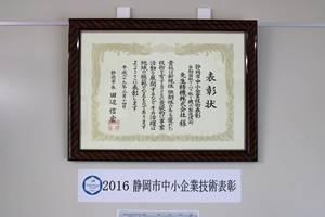 「静岡市中小企業技術賞2016」に選ばれました!