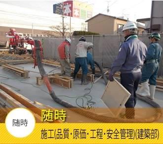 随時 施工(品質・原価・工程・安全管理)(建築部)