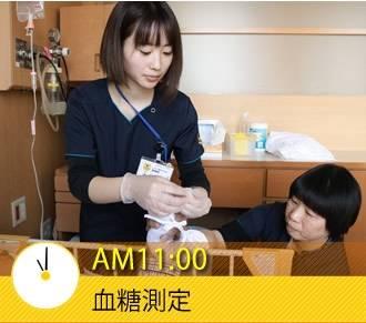 AM11:00 血糖測定