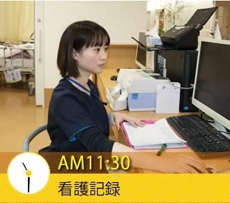 AM11:30 看護記録