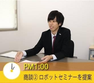 PM1:00 商談�A ロボットセミナーを提案
