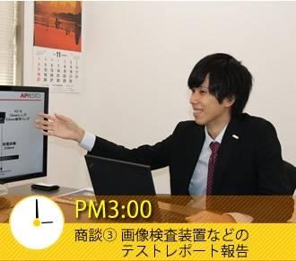 PM3:00 商談�B 画像検査装置などのテストレポート報告