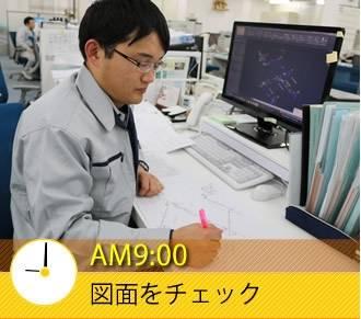 AM9:00 図面をチェック