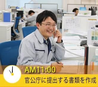 AM11:00 官公庁に提出する書類を作成