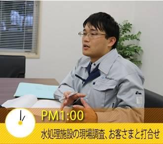 PM1:00 水処理施設の現場調査、お客さまと打合せ