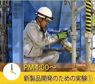 PM4:00〜 新製品開発のための実験�@